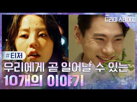 [티저] 우리에게 곧 일어날 수 있는 '10개의 이야기'가 시작됩니다!#드라마스테이지2021 | dramastage2021 EP.0