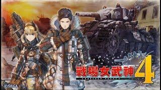 UCG+黑桐谷歌【战场女武神4】视频攻略 07 断章 两个凯伊