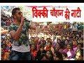 Vicky Chauhan's Live Show | Village Bohari Part-1