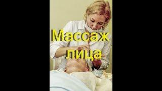 Массаж лица! Как это делают на курсах косметолога в Санкт Петербурге!!!