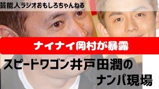 芸能人ラジオ おもしろチャンネル ナインティナイン岡村隆史がスピード...
