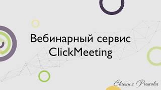 как пользоваться вебинарной комнатой ClickMeeting? Настройка вебинара на КликМитинг