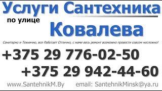 Сантехник улица Ковалева Минск