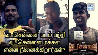 Vada Chennai People about 'Vada Chennai' Movie | Public Opinion