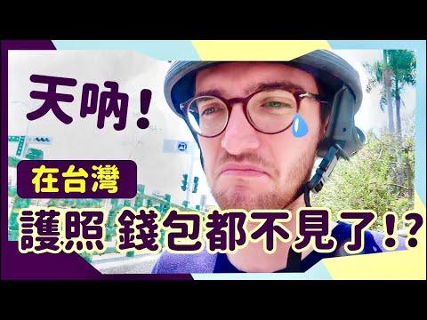 你們台灣人怎麼這樣子啦⋯ 😨  THIS WOULD ONLY HAPPEN IN TAIWAN?!