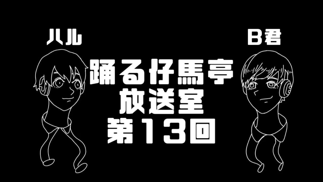#13 ネタバレ注意【踊る仔馬亭放送室】