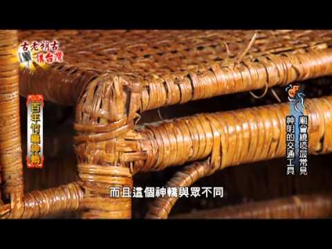 《古老朔古講臺灣》百年竹編神轎 - YouTube