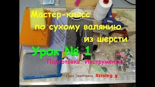Урок № 1. Мастер-класс по сухому валянию из шерсти для начинающих. Инструменты. #zioleg_g