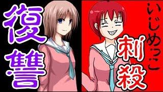 いじめっこ虐殺ゲーム を実況プレイ チャンネル登録よろしくどうぞ!⇒ht...