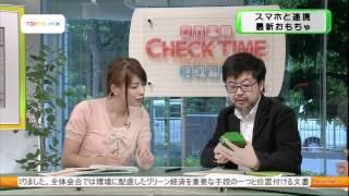 TOKYO MX 「チェックタイム」2012/06/21 放送 東京 ITニュース 「おもち...