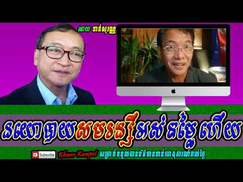 Khan sovan - Sam Rainsy's politics should stop, Khmer news today, Cambodia hot news, Breaking news