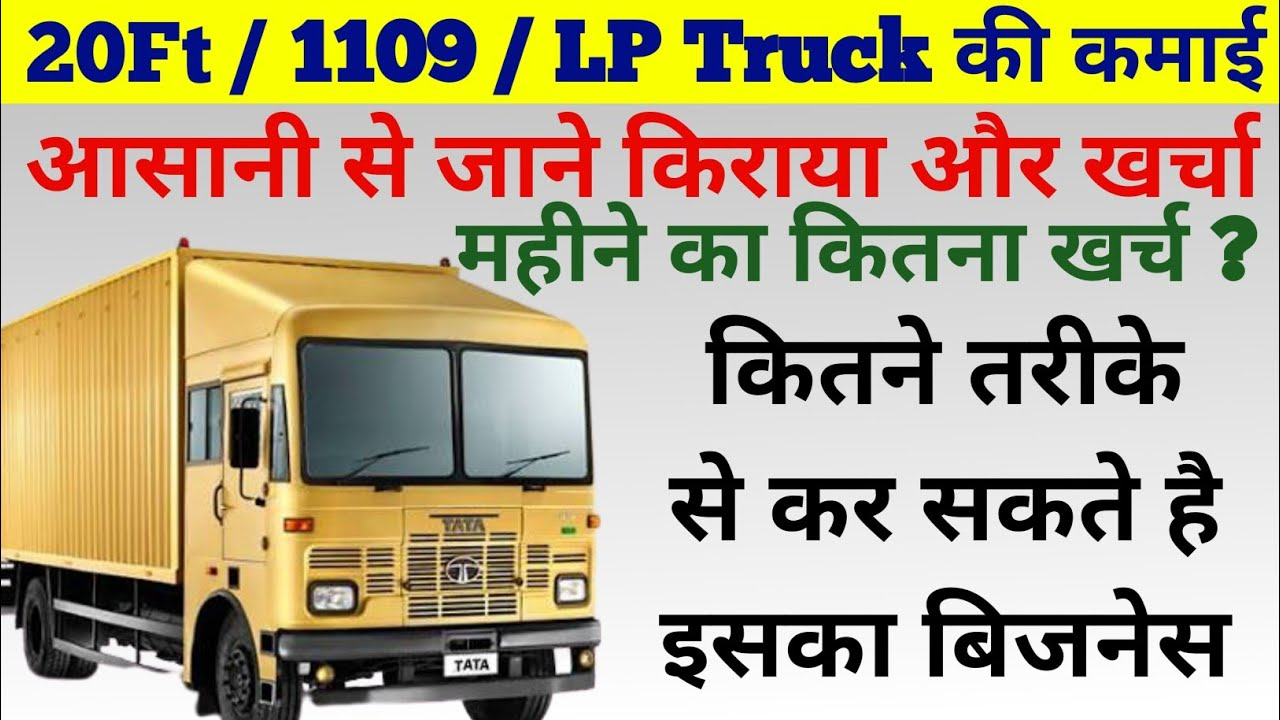 कितना कर सकते है Container Truck से कमाई | 20 Ft Container Truck | Eicher 1109 | Profit | Income