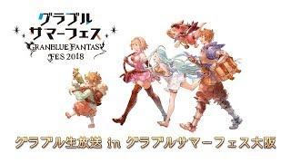 グラブル生放送 in グラブルサマーフェス大阪 thumbnail