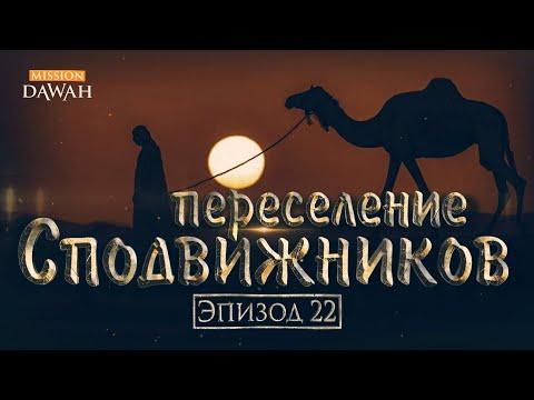 Жизнеописание пророка Мухаммада #22: Три удивительных истории О ПЕРЕСЕЛЕНИИ СПОДВИЖНИКОВ