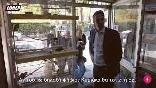 Μητσοτάκης σε παπαγάλο: Αν του πω να ψηφίσει Κυριάκο θα το πει; | Luben TV