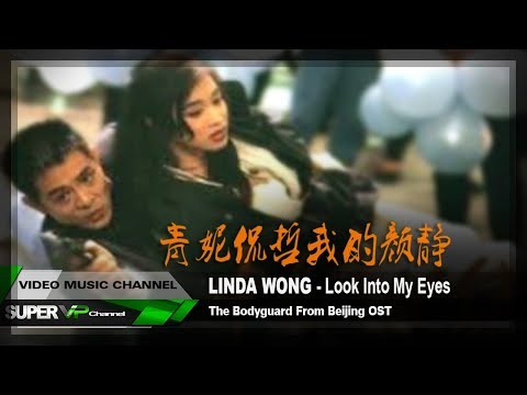 The Bodyguard From Beijing OST - Look Into My Eyes (Linda Wong)