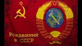 ВАЖНО!!! Смотреть всем кто возрождает СССР!!!