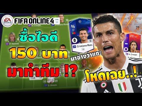 ซื้อไอดี 150 บาท มาจัดทีมไว้ลุย Rank ชิวๆ โหดเฉย !! สายงบน้อยไม่ควรพลาด ● FIFA Online 4