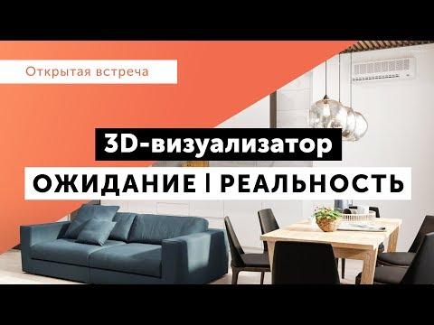 3D-визуализатор. Ожидание и реальность