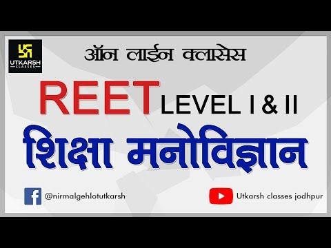 REET Online Classes | 28 January 2018 | Education Psychology | Prof. A.K. Malik