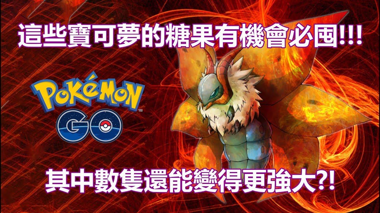 【Pokémon GO】這些寶可夢的糖果有機會必囤!!!(其中數隻還能變得更強大?!) - YouTube
