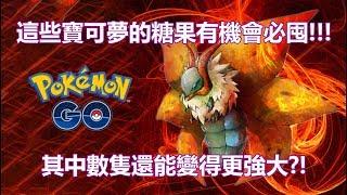 【Pokémon GO】這些寶可夢的糖果有機會必囤!!!(其中數隻還能變得更強大?!)