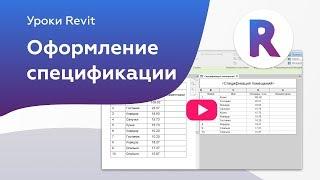 Спецификации Revit. Оформление и настройка | Уроки Revit