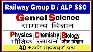 General Science सामान्य विज्ञान for Railway rrb group d alp competitive exams in hindi english