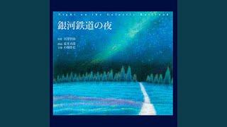 Provided to YouTube by TuneCore Japan 星めぐりの歌 · Yoshihiro Koseki 銀河鉄道の夜 ℗ 2015 Cactus Records Released on: 2015-05-10 Composer: Kenji ...