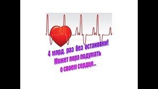 Кого волнует собственное сердце?  Ольга Бутакова:  4 млрд. раз без отдыха