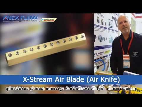 Air Knife - How a compressed air operated air knife works is demonstrated