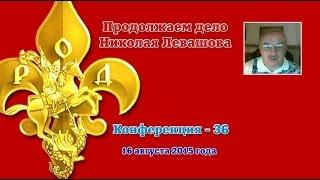 Продолжаем дело Николая Левашова - 36