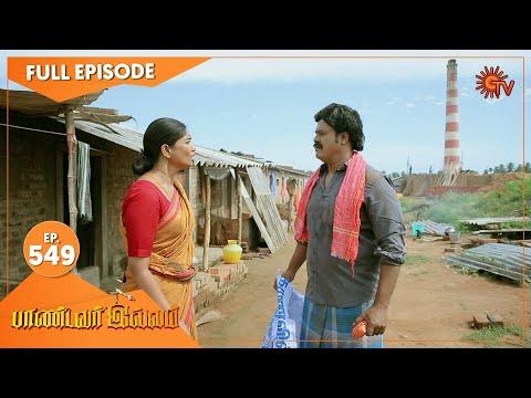 Pandavar Illam - Ep 549   09 Sep 2021   Sun TV Serial   Tamil Serial