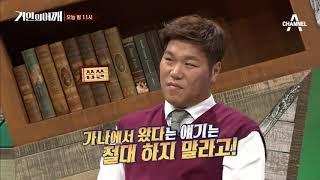[거인의어깨 선공개] 샘 오취리, '흑인'이라는 이유로 차별받았던 한국생활 초창기