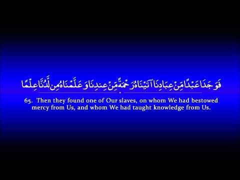 Surah Kahf  Saad al Ghamdi سورة الكهف  سعد الغامدي