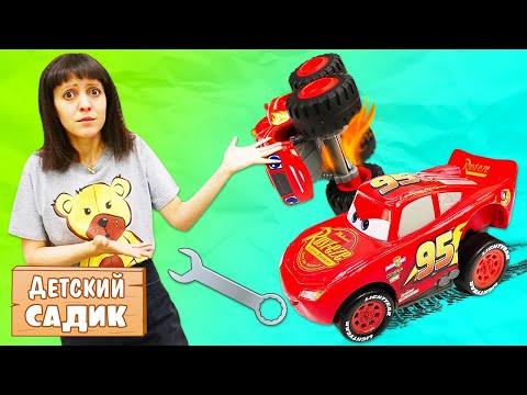 Видео с машинками - Маквин и Вспыш в детском садике. Игры для детей