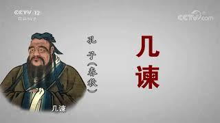 《法律讲堂(文史版)》 20191001 传世家风·孝亲| CCTV社会与法