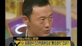 tomocci掲示板 http://9321.teacup.com/sinpo/bbs 中田宏を横浜市から叩...
