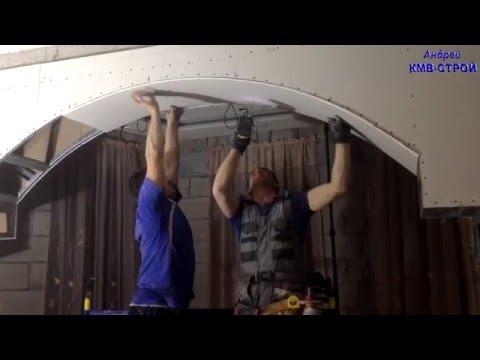 арка из гипсокартона / как собрать фигурную арку / how to gain figured archway