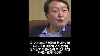 윤석열의 120시간 충격적 발언