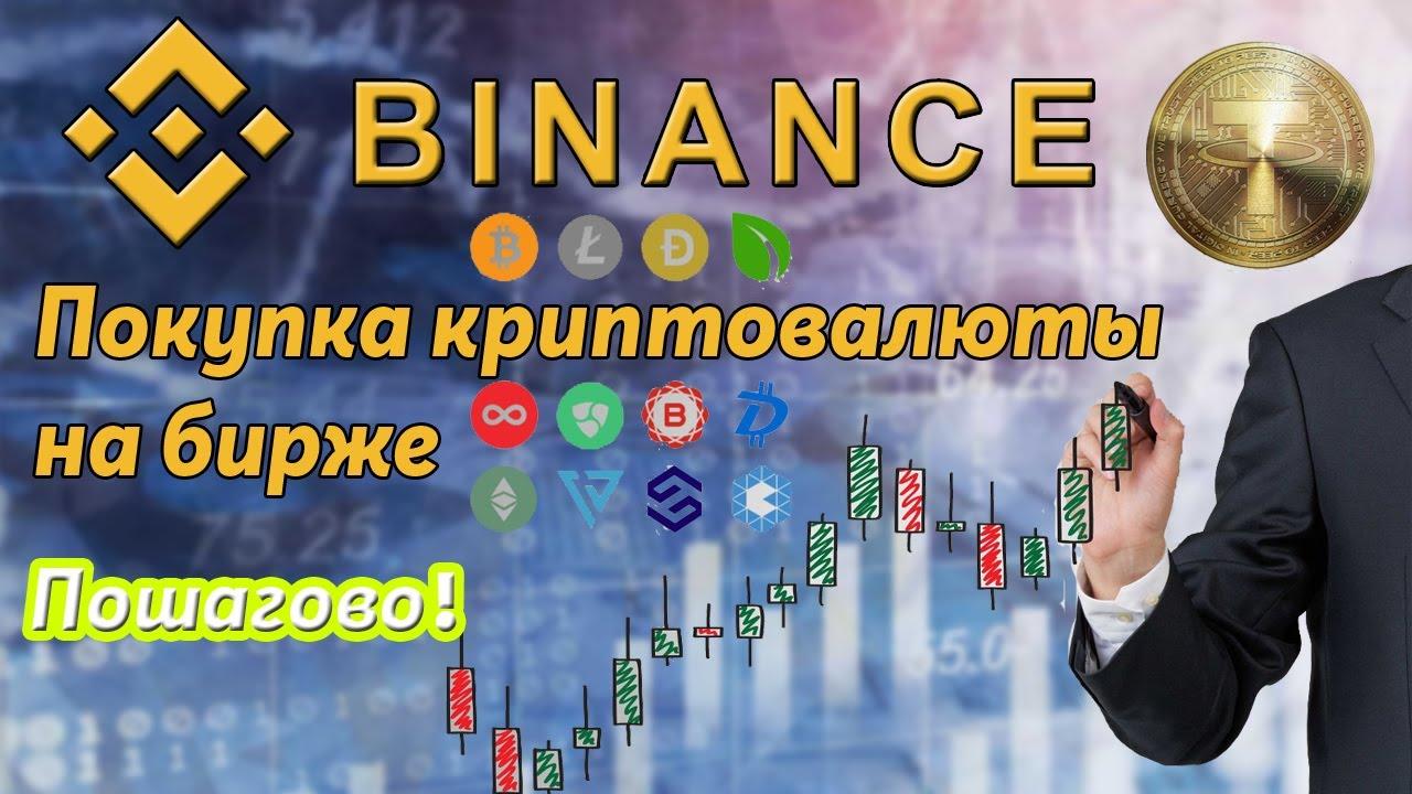Криптовалюта для начинающих | Инструкция как купить криптовалюту на бирже Binance
