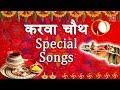 करवा चौथ Special Songs Karwa Chauth Special Bhajans 2019,Karva Chauth, Karva Chouth,ANURADHA PAUDWAL