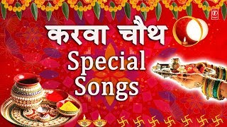 special-songs-karwa-chauth-special-bhajans-2019-karva-chauth-karva-chouth-anuradha-paudwal