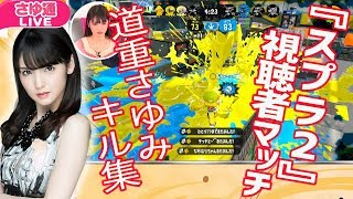 YouTube動画:道重さゆみ『スプラトゥーン2』キル集【さゆ通LIVE#03ダイジェスト】