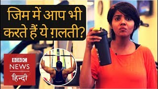 Should you drink water during workout? (BBC Hindi)