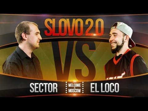 SLOVO 2.0: SECTOR vs EL LOCO | #WTM