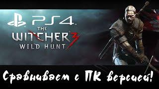 Ведьмак 3 на PS4! Сравниваем с ПК версией!