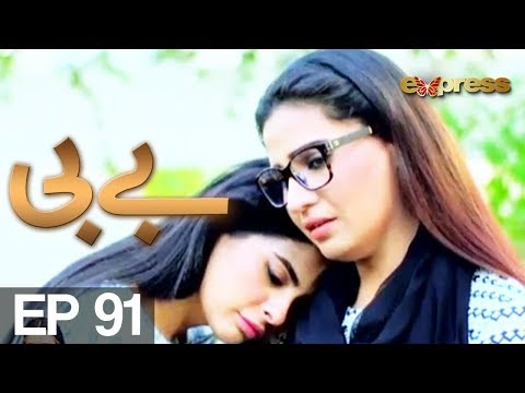 BABY - Episode 91 -  Express Entertainment Drama