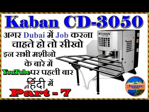 CD 3050 Automatic PVC Profile Corner Cleaning Machine Review/Maintenance  Part- 7 Hindi Urdu