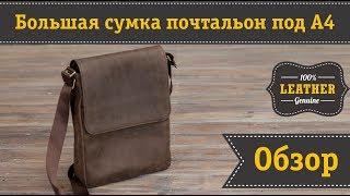 Большая мужская кожаная сумка почтальон под A4(, 2017-08-10T13:49:55.000Z)